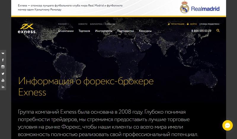 Брокер Exness - сайт