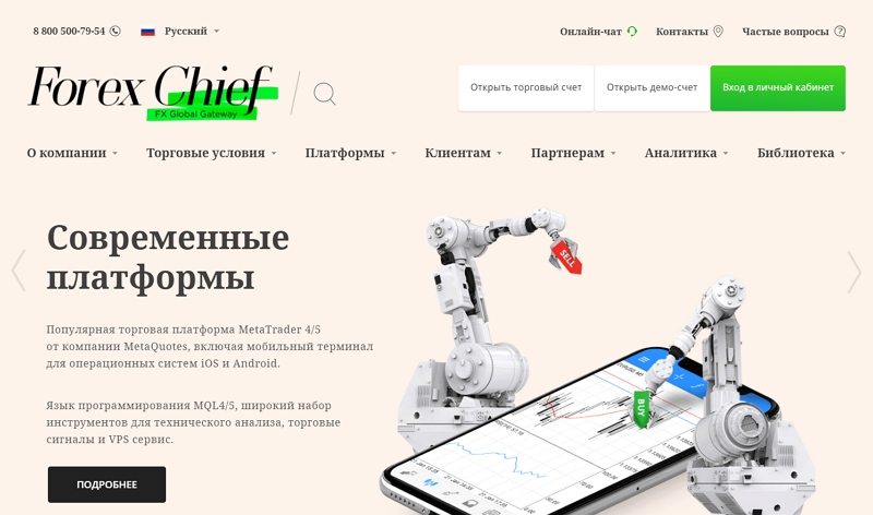 Брокер ForexChief сайт