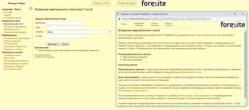 Брокер Forexite сайт