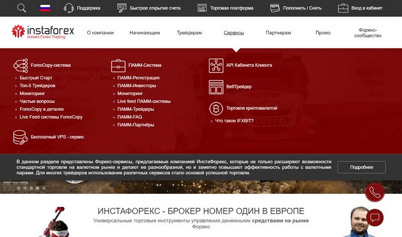 Брокер InstaForex - сайт