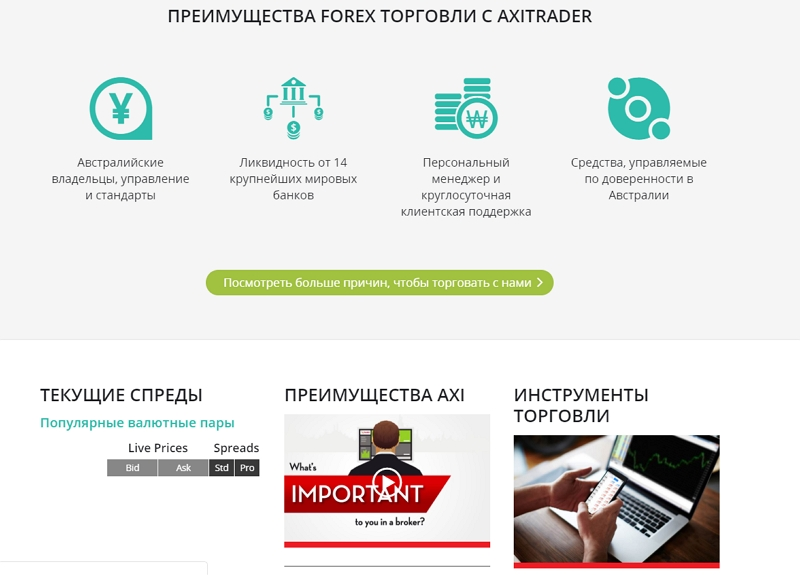 Axitrader - сайт