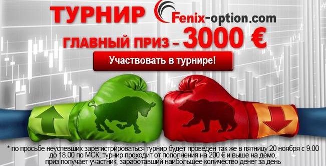 Fenix-option - с сайта