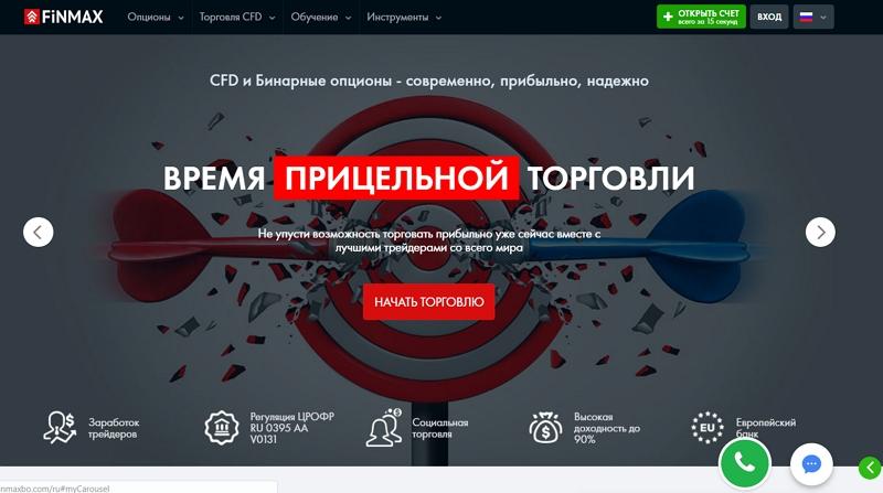 Finmax - сайт