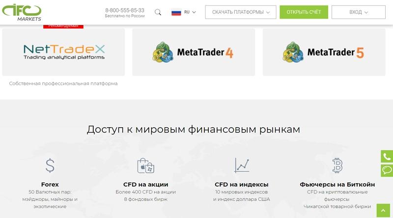 IFC Markets - сайт