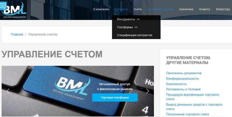 BolmaxManagement-сайт