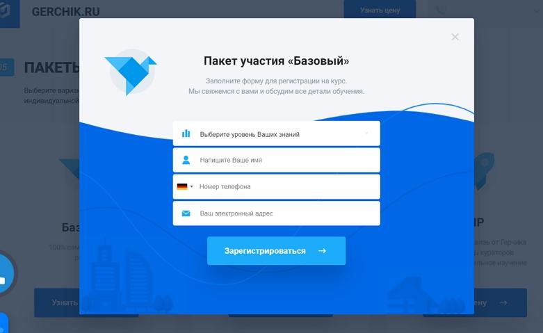 Герчик клуб-сайт2