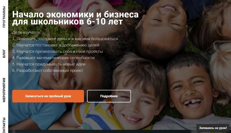 Kids MBA - сайт2