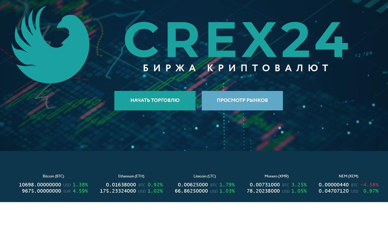 Crex24 - сайт