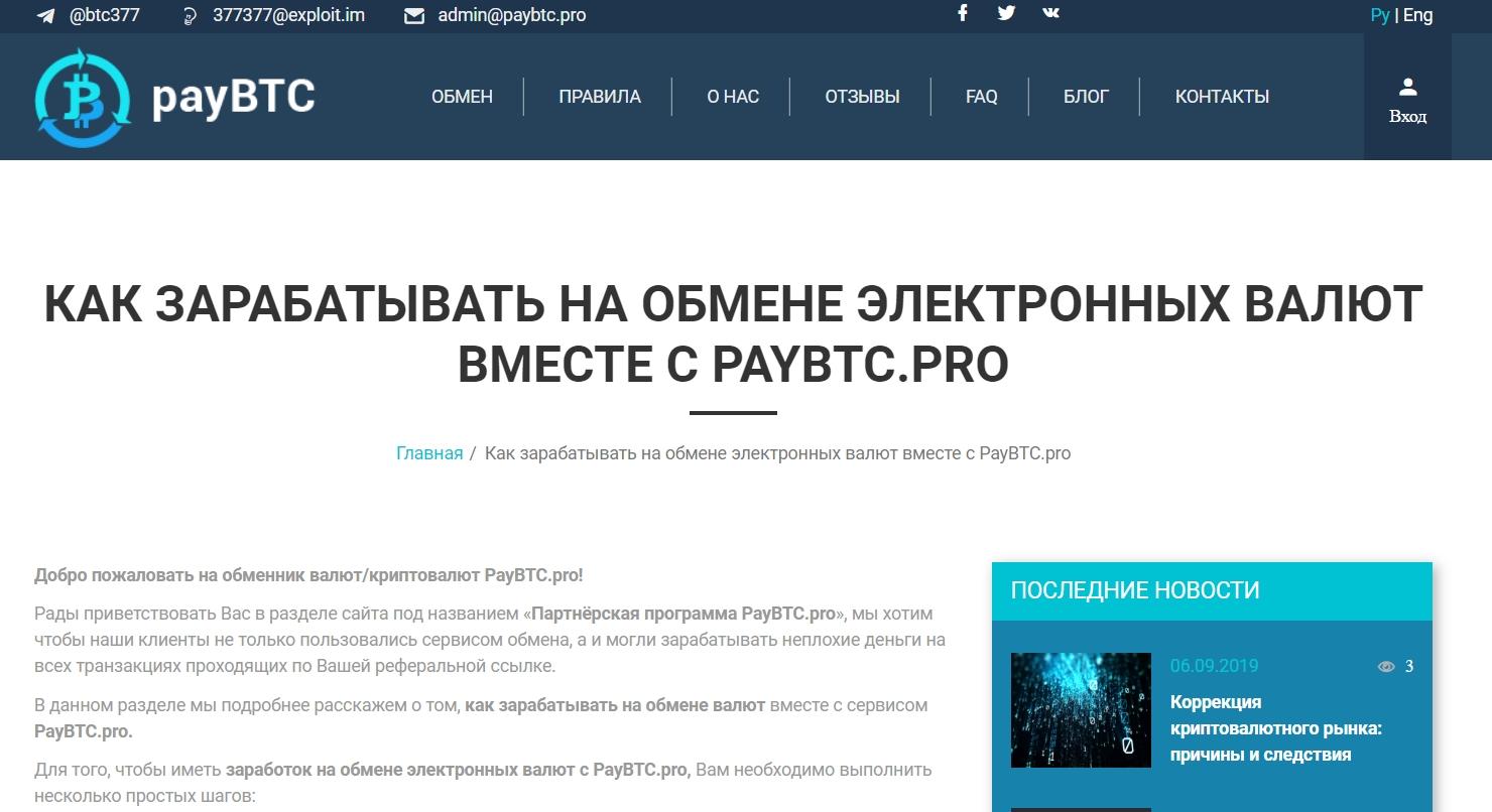 PayBTC_pro - сайт2