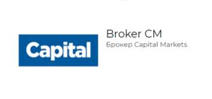 Capital Markets негативные отзывы
